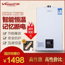 万和/Vanward 热水器 JSQ24-12ST16智能恒温液化气天燃气热水器12升包邮(带绿标)