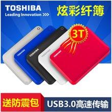 【送硬盘防震包】东芝(TOSHIBA)V9 CANVIO高端系列 2.5英寸 移动硬盘(USB3.0)3TB