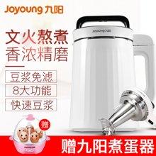 【买一赠一】Joyoung/九阳 DJ13R-G1 九阳豆浆机全自动多功能免滤家用  买即赠 ZD-5W05煮蛋器
