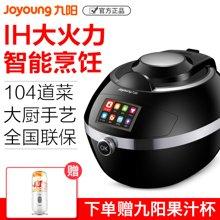 【买一赠一】Joyoung/九阳J6多功能自动烹饪炒菜机 家用自动炒菜机器人买就送九阳-C902D随身果汁机
