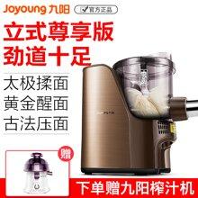 【买一赠一】九阳(Joyoung) 面条机家用全自动料理机和面机多功能饺子皮压面机JYN-L12 现在购买即赠JYZ-D68 榨汁机