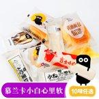 慕兰卡小白心里软面包500g(一斤装)酸奶夹心吐司芝士蛋糕网红零食早餐整箱