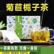 菊苣栀子茶  5g*30包