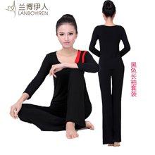 兰博伊人新款瑜伽服长袖套装舞蹈服瑜珈服愈加服健身跳操服女正品L100+B060CX
