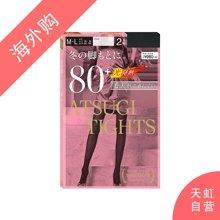 日本厚木ATSUGI TIGHTS 保暖袜80D M-L(两双/包)