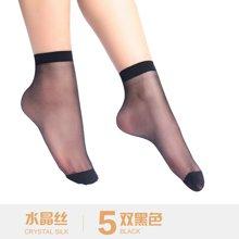 【五条装】俞兆林5双薄款水晶丝短丝袜女黑肉色短袜夏季隐形透明女袜子 YZL420501