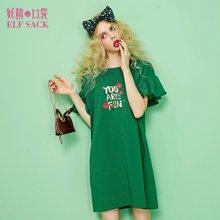 妖精的口袋春装宽松趣味字母刺绣木耳边高领假两件两件套装女-PE1716024