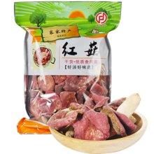 宏发珍 红菇250g/袋 正红菇 菌类 红蘑菇 食用菌 高山红 南北干货