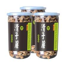 土极啦滑子蘑菇60g*3罐长白山珍滑子菇干货 东北 特产 山货 菌菇