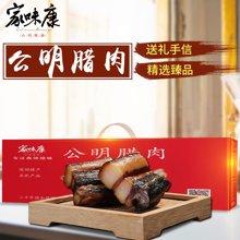 家味康公明腊肉五斤礼盒