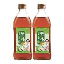 山西紫林苹果醋500ml*2瓶 酿造发酵果醋西餐调味食醋紫林醋/1000ml