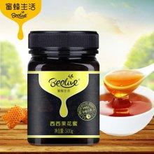 蜜蜂生活西西果花蜜500g 保湿滋润野生天然纯蜂蜜 专柜正品包邮