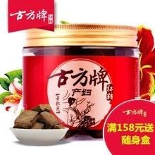 古方产妇红糖 220g  黔西南纯手工古法熬制红糖块老红糖