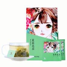 【买一送一】八马茶业 茉莉花茶小袋装茶叶简约50克 E0062