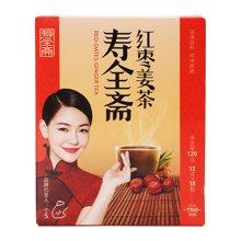 寿全斋红枣姜茶(120g)
