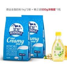 Devondale/德运奶粉 调制乳粉全脂成人奶粉澳洲进口1kg*2袋+500g洋槐蜜