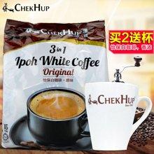 泽合怡保白咖啡3合1 原味三合一白咖啡600g马版