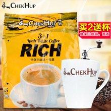 马来西亚 泽合怡保白咖啡王king三合一速溶咖啡600g