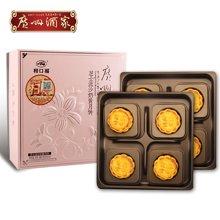 广州酒家月饼芝士流沙奶黄广式月饼8枚400克礼盒装广东特产月饼