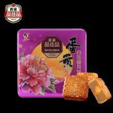 中秋月饼香港品佳品400g蛋黄白莲蓉广式月饼礼盒多口味铁盒包邮