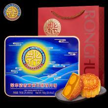 荣华月饼礼盒清香双黄白莲蓉月饼750g 广式月饼中秋礼盒送礼佳品包邮