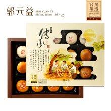 郭元益 传承台式月饼礼盒 台湾进口蛋黄冰沙糕点特产中秋送礼物