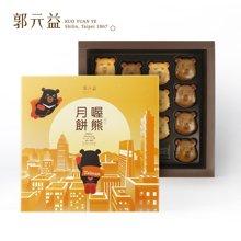 郭元益 喔熊oh bear月饼 台湾进口特产正品 伴手礼盒14入