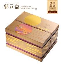 郭元益 花好月圆锦风月饼台湾原装进口台式特产中秋节送礼品伴手礼盒