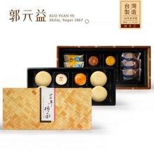 台湾【郭元益】 中秋月饼礼盒 台湾进口传统礼品 百年传承758g