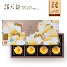 台湾【郭元益】中秋礼盒 酥皮奶黄月饼384g