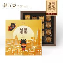 台湾【郭元益】 喔熊月饼 台湾吉祥物 中秋礼盒322g