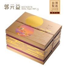 台湾【郭元益】中秋月饼礼盒 花好月圆-锦风 什锦糕饼1363g