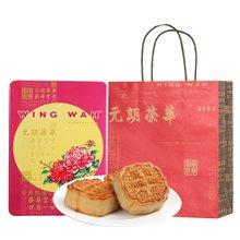 元朗荣华(WINGWAH) 香港进口蛋黄白莲蓉小月饼 超值系列中秋送礼团购礼盒