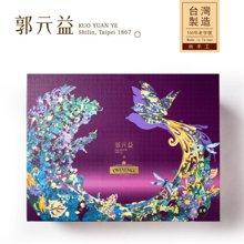 台湾【郭元益】中秋月饼礼盒 台湾进口传统礼品 唐宁月礼860g