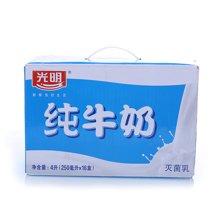 光明牌纯牛奶((250ml*16))