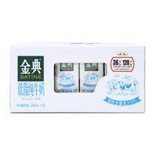 伊利金典低脂纯牛奶(250ml*12)
