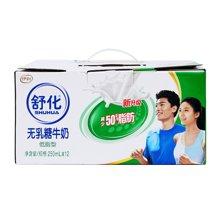 伊利舒化奶(低脂)无乳糖牛奶((250ml*12))
