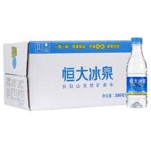 恒大冰泉饮用天然矿泉水350ml24瓶箱装 纯净水小瓶装