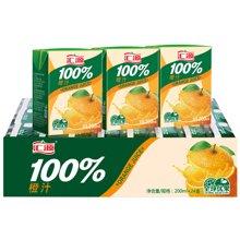 汇源果汁100%浓缩纯果汁饮料VC橙汁无添加 200ml*24盒便捷卫生
