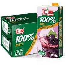 汇源果汁 汇源100%葡萄汁 1L*12盒 纯正果汁饮料 无添加果蔬果汁