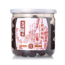 盐津铺子鲜味杨梅(220g)
