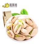 喜利达蛋蛋猫 盐焗开心果210g*2袋 坚果零食无漂白炒货干果特产休闲食品