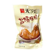 无穷盐焗鸡腿(80g)