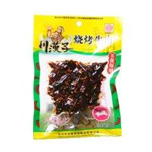 川汉子烧烤牛肉L(50g)