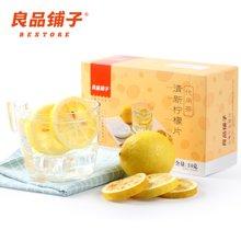 良品铺子 清新柠檬片代用茶24g*1袋装