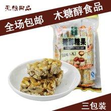 中膳堂糖醇糖果芝麻味168g/袋*3 木糖醇果仁糖休闲食品 无糖食品