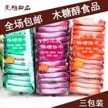 阿尔发降糖饼干225g/包*3 (葱香味+奶油味+芝麻味)三口味 无糖食品