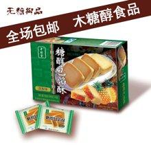 中膳堂糖醇包馅酥(凤梨酥) 368g/盒 木糖醇 糖尿病食品