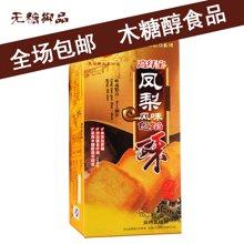 高纤宝原味凤梨酥160g/盒 无糖糕点食特产 糖尿病人点心