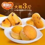 【包邮】喜利达  3口味小蛋糕45个(1500g) 果仁+提子+田园组合装